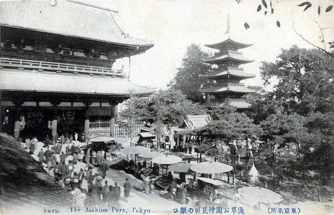 Parc d'Asakusa