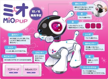 MIO, le petit chien robot