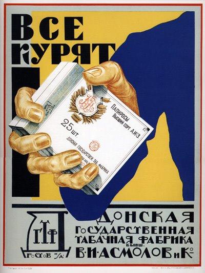 soviet_poster2.jpg