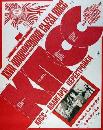 soviet_poster5.jpg