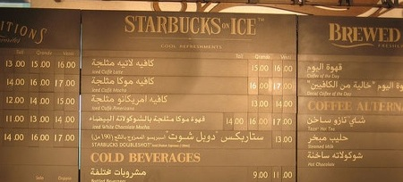 starbucks_arabe.jpg